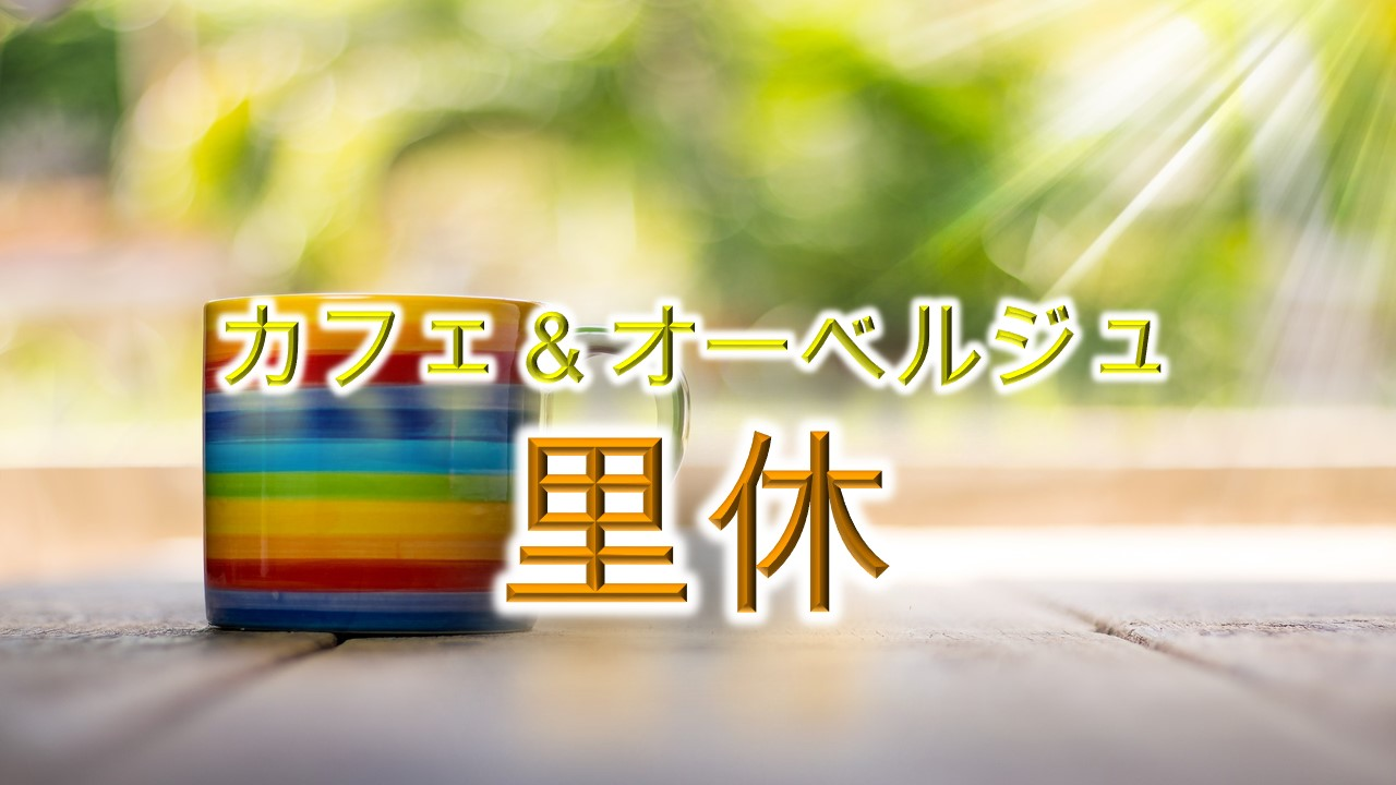 山中湖のドッグカフェ「里休(りきゅう)」とは?【名前の由来なども紹介】